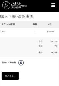 JPCO 公演 画像