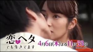田中圭 キスシーン 恋がヘタでも生きてます