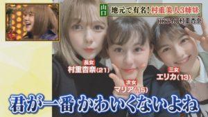 村重杏奈 母 姉妹 画像