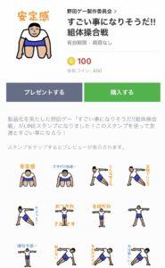 野田クリスタル ゲーム LINE スタンプ