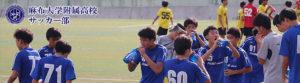シュウペイ 高校サッカー 画像