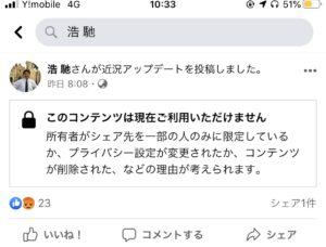 仁藤夢乃 Twitter 議員 馳浩2