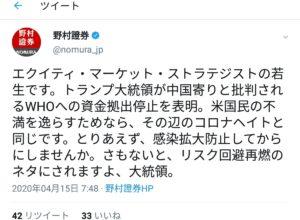 野村証券 公式Twitter 反トランプ思想