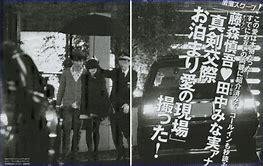 田中みな実 藤森慎吾 画像