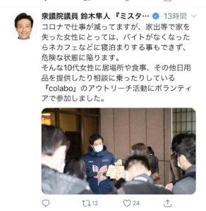 仁藤夢乃 Twitter 議員 鈴木隼人2