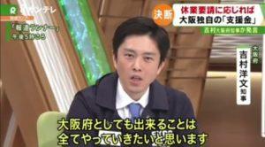 奈良県知事 荒井正吾 無能 失言7
