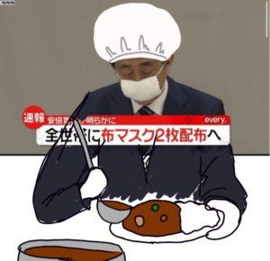 アベノマスク 大喜利 画像 小さい 変13