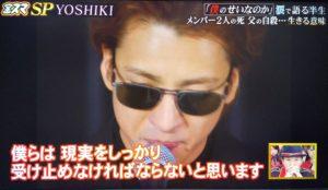 YOSHIKI 生い立ち 過去 現在2