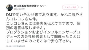 飯田社長 画像