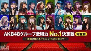 矢作萌夏 歌唱力 AKB48 No.1 画像