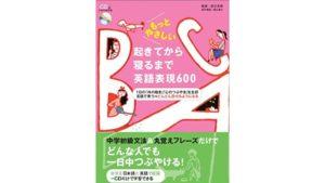 山下智久 英語力 勉強法 テキスト 画像