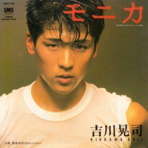 吉川晃司 若い頃 画像