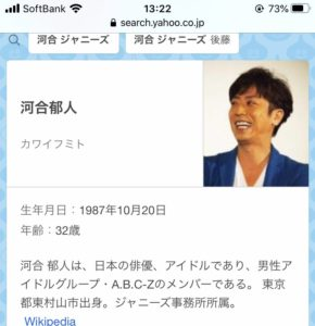 河合郁人 後藤輝基 似てる Wikipedia 画像