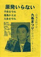 山本太郎 画像