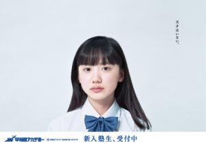 芦田愛菜 高校 偏差値 勉強方法 画像