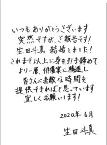 生田斗真 画像