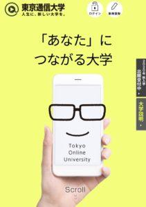 長濱ねる 大学 どこ 東京通信大学