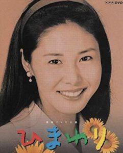 松嶋菜々子 若い頃 画像 ひまわり