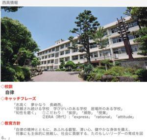 長濱ねる 大学 どこ 長崎西高校