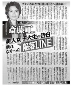 斎藤工 歴代彼女 女子大生 LINE