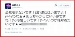 吉野北人 彼女 匂わせ Twitter 画像