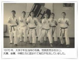 菅義偉 若い頃 空手 生い立ち 画像