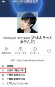 平塚正幸 画像