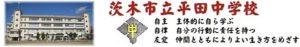 水川あさみ 茨木市 どこ 平田中学校