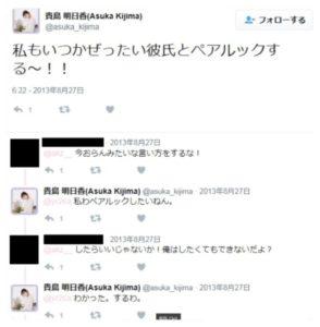 貴島明日香 彼氏 歴代 元カレ 画像