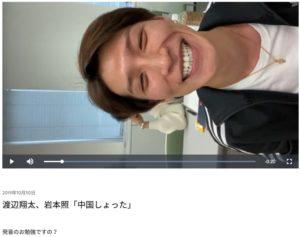 佐野ひなこ 歴代彼氏 渡辺翔太 匂わせ 画像
