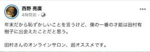 田村有樹子 経歴 オンラインサロン 画像