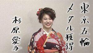 杉原愛子 かわいい 私服 画像