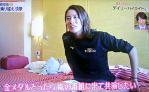 大橋悠依 結婚相手 好きなタイプ 画像